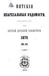 Вятские епархиальные ведомости. 1879. №16 (офиц.).pdf