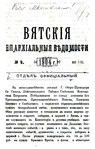 Вятские епархиальные ведомости. 1904. №09 (офиц.).pdf