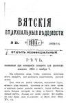 Вятские епархиальные ведомости. 1904. №23 (неофиц.).pdf