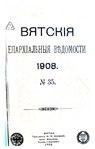 Вятские епархиальные ведомости. 1908. №35 (офиц.).pdf