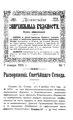 Донские епархиальные ведомости. 1915. №01-03,06-32.pdf