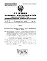 Збірник законів та розпоряджень робітничо-селянського уряду України, 1937, т. II.pdf