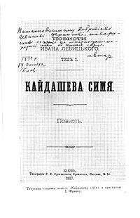 Прижиттєве видання кайдашевої сім ї
