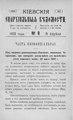 Киевские епархиальные ведомости. 1903. №08. Часть неофиц.pdf