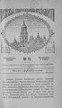 Киевские епархиальные ведомости. 1904. №15. Часть офиц.pdf