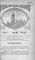 Киевские епархиальные ведомости. 1904. №48. Часть офиц.pdf