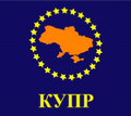 Коаліція учасників Помаранчевої революції (КУПР).png