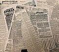 Коллаж газет января 1940 года.jpg