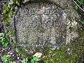 Мэмарыяльны камень штабу гэрманскай дывізыі каля Вішнева, здымак 2.jpg