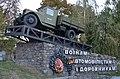 Пам'ятник воїнам-шоферам Другої світової війни.JPG