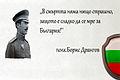 Полковник Борис Дрангов 2.jpg
