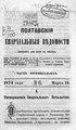 Полтавские епархиальные ведомости. 1874. №06 (офиц.).pdf