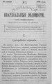 Полтавские епархиальные ведомости 1900 № 03 Отдел официальный. (20 января 1900 г.).pdf