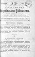 Полтавские епархиальные ведомости 1907 № 29 Отдел официальный. (10 октября 1907 г.).pdf