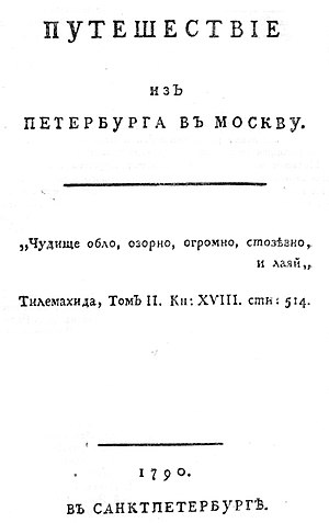 Journey from St. Petersburg to Moscow - Title page from the first edition, 1790
