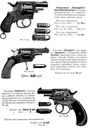 British Bull Dog revolver - Image: Револьверы типа бульдог