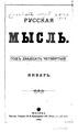 Русская мысль 1903 Книга 01-02.pdf