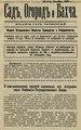 Сад Огород и Бахча 1910 №11.pdf