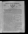 Северная Пчела 1831 №159 (18 июля).PDF