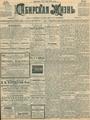 Сибирская жизнь. 1902. №130.pdf