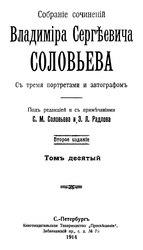 сочинений Владимира Сергеевича Соловьева (в 10 т.)