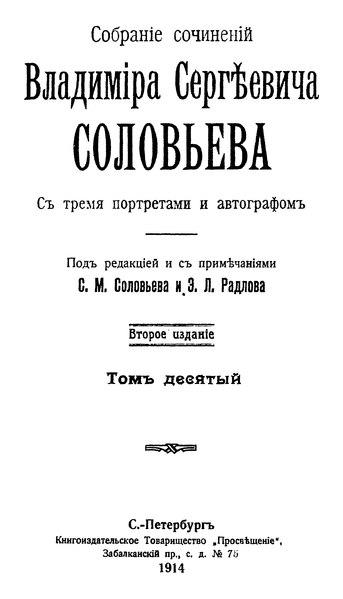 File:Соловьев В.С. Собрание сочинений (2-е изд. в 10 т.). Том 10.djvu