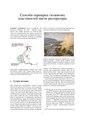 Способи перевірки ізолюючих властивостей масок респіраторів.pdf