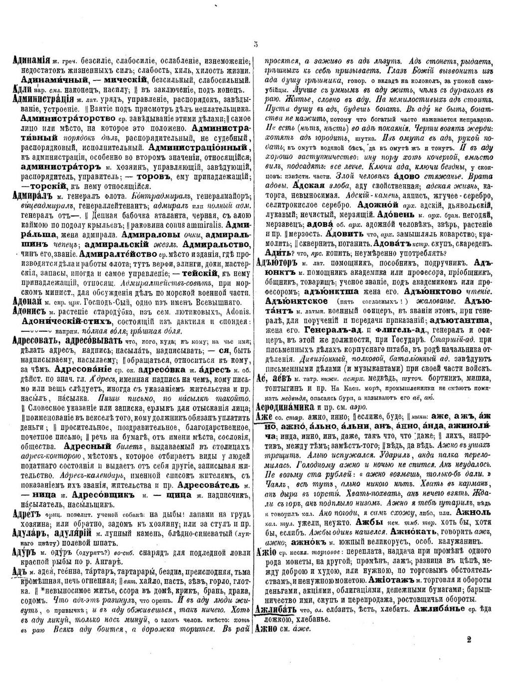 Скачать словарь даля pdf