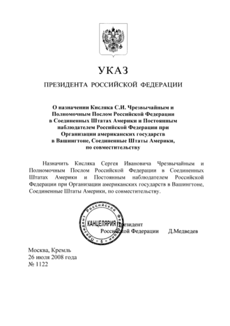 Decree of the President of Russia - Presidential Decree No. 1122, dated 26 July 2008, by President Dmitry Medvedev, appointing Sergey Kislyak Russia's Ambassador to the United States