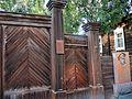 Усадьба В И Сурикова - ворота.jpg