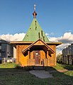 Часовня святого исповедника Луки Войно-Ясенецкого, архиепископа Крымского и Севастопольского - panoramio (1).jpg