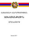 Հայաստանի Հանրապետության աշխատանքային օրենսգիրք.png