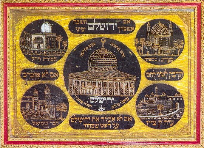 לוח זכוכית מצויר משה בן יצחק מזרחי