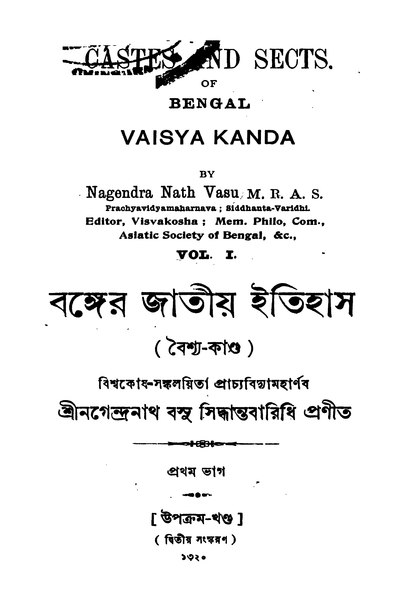 File:বঙ্গের জাতীয় ইতিহাস (বৈশ্য কাণ্ড, প্রথমাংশ).djvu