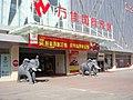 乌鲁木齐.美居物流园 China Xinjiang Urumqi Welcome you to tour t - panoramio - jun jin luo (10).jpg
