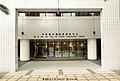 何廷锡伉俪访客资讯中心 Mr ^ Mrs Ho Ting Sik Visitor Information Center - panoramio.jpg