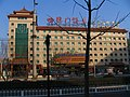 哈德门饭店 (Hademen Hotel) - panoramio.jpg
