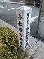 小松帯刀寓居跡石碑.jpg