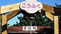 幸福驛 Kofuku Station - panoramio.jpg
