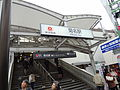 東急線 東口(2016年1月23日).JPG