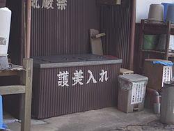 護美入れ (7077056371).jpg