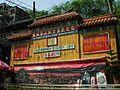 鬼城名山風景區 Mingshan Ghost Town Scenic Area - panoramio.jpg