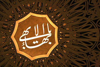 Bahá'í symbols - Calligraphy of the Greatest Name