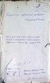 1847 год. ДАХМО. Фонд 227, опись 6д, дело 34. Метрическая книга евреев Летического уезда.pdf