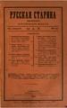 1881, Russkaya starina, Vol 31. №5-8.pdf