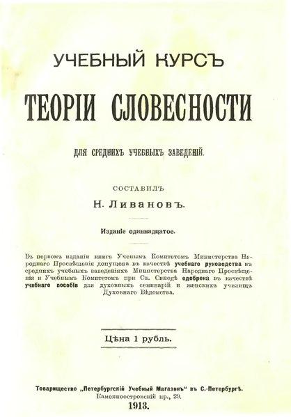 File:1913. Ливанов Н. Учебный курс теории словесности.djvu