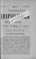 1917. Смоленские епархиальные ведомости. № 16.pdf