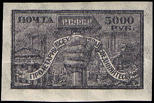 "Definitive stamps of Russia - Stamp of the RSFSR 3rd definitive issue, 1922, bearing the communist slogan ""Workers of the world, unite!"""