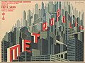 1927 Boris Bilinski (1900-1948) Plakat für den Film Metropolis, Staatliche Museen zu Berlin.jpg