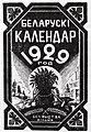 1929 Беларускі каляндар.jpg